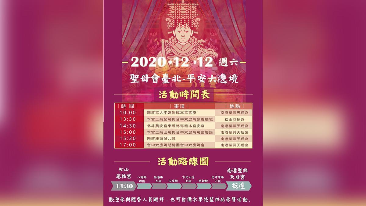 12/12聖母會臺北 聖興天后宮辦開財庫城法會