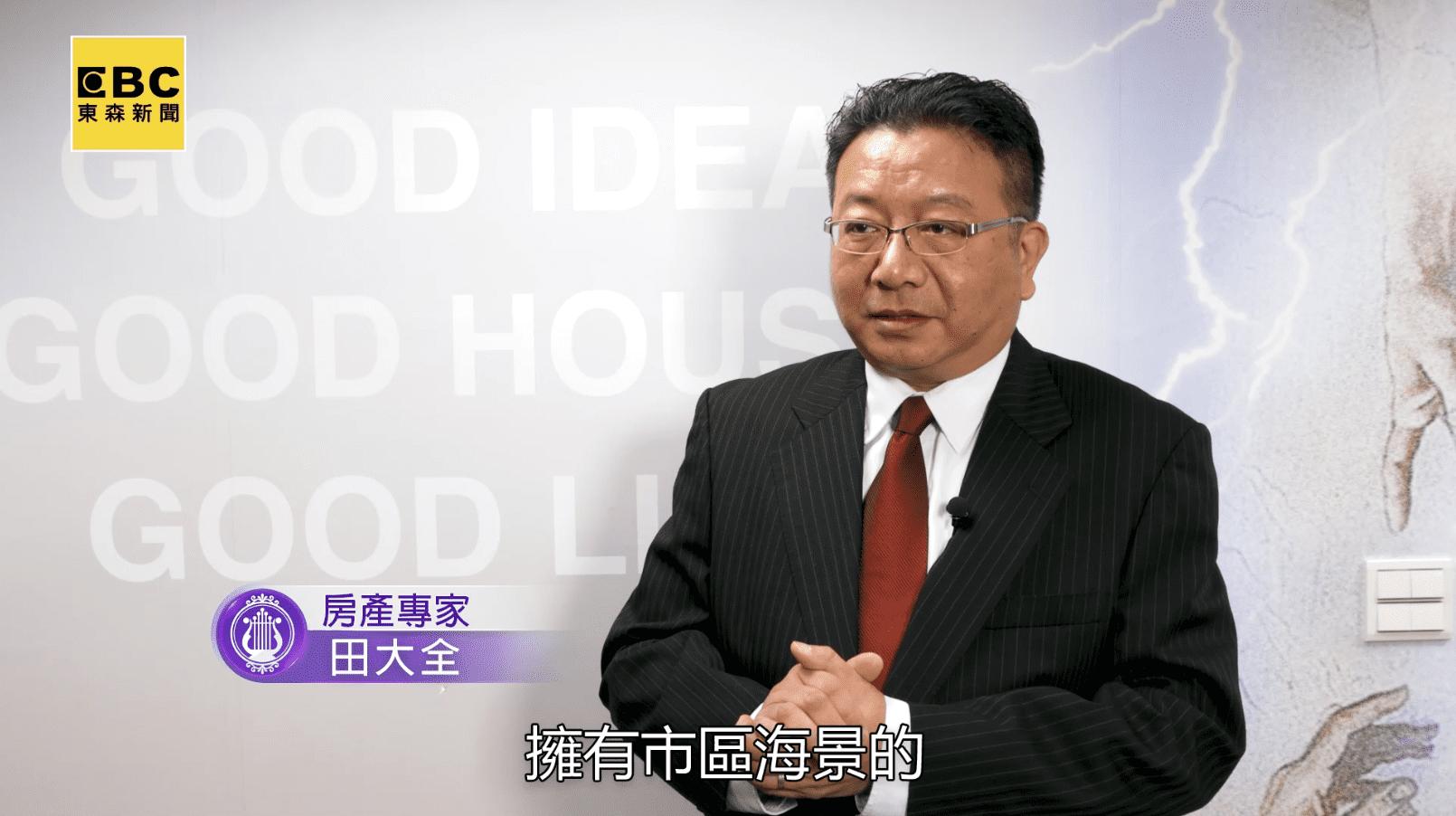 房產專家田大全指出,台南安平區房市前景值得期待