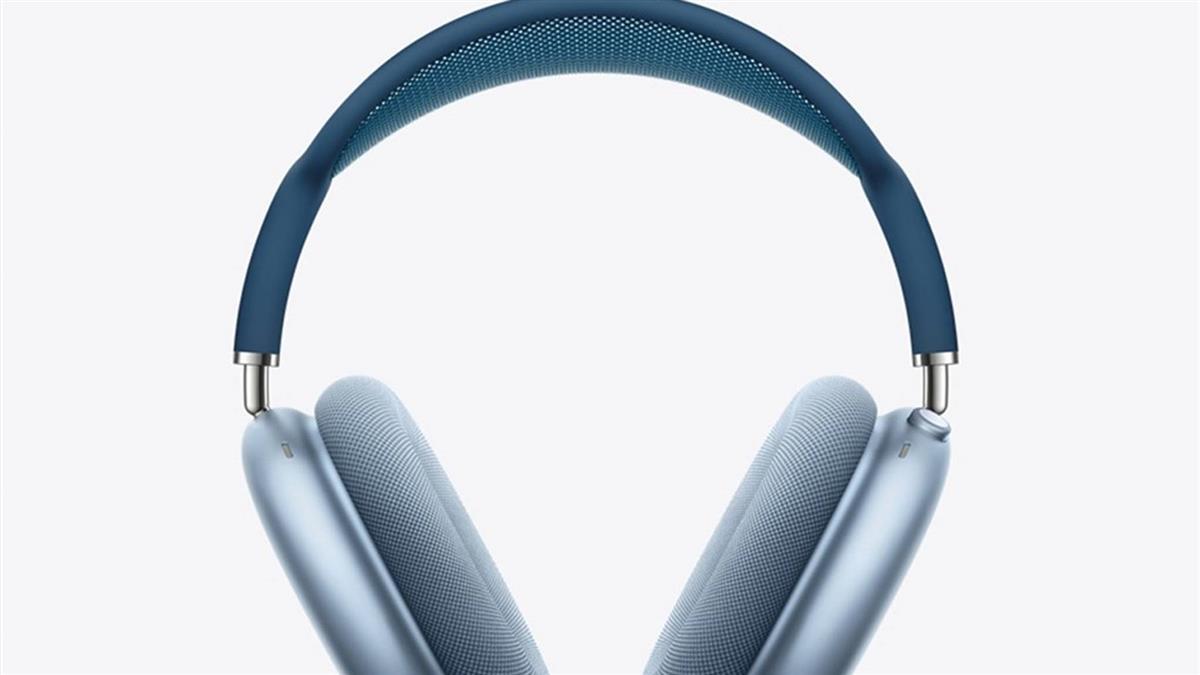 蘋果發表耳罩式AirPods Max 台灣售價1萬8490元