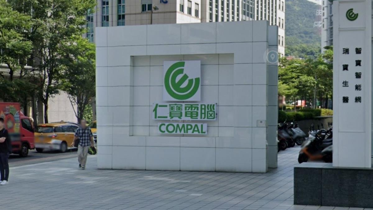 不只鴻海!駭客入侵台灣逾10大企業 仁寶、研華遭勒索近10億