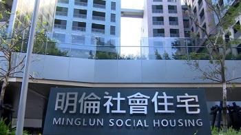 高租金惹議民眾仍搶租明倫社宅兩房型 共2841件申請