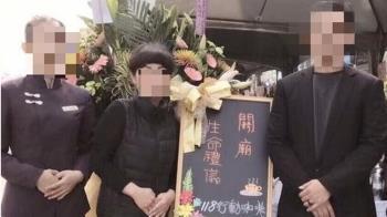 殯葬少東太陽穴遭轟!搶救2個月不治 家屬淚捐眼角膜