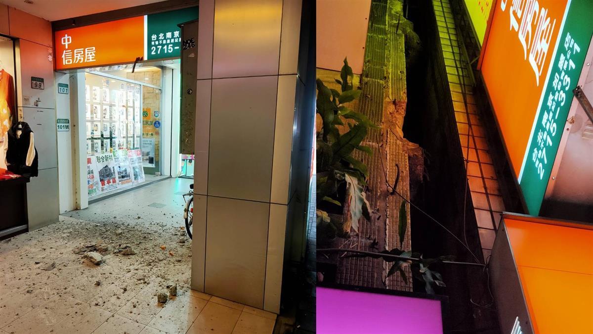 規模6.7強震!台北松山區大樓出現龜裂 磚塊掉滿地