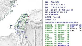 台灣東部海域地震規模6.7 核電廠運轉正常