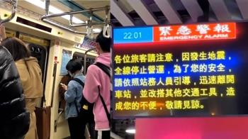 北捷地震影響一度停駛開門車 高鐵延誤約50分鐘
