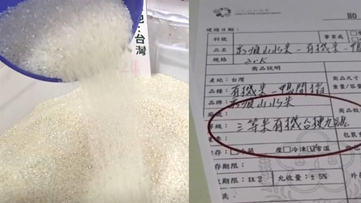 山水米混米賣爭鮮遭起訴 地院「混米是常態」判無罪