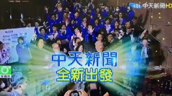 快訊/中天新聞台12日0時正式斷訊!最後一刻畫面曝光