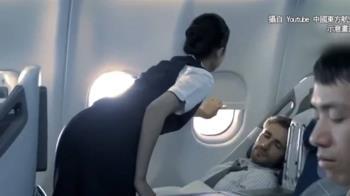 陸民航局要求空服員穿尿布!前空姐:一定引反彈