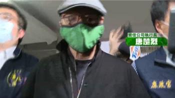 涉勞金炒股弊案 寶佳CEO唐楚烈等4人羈押禁見