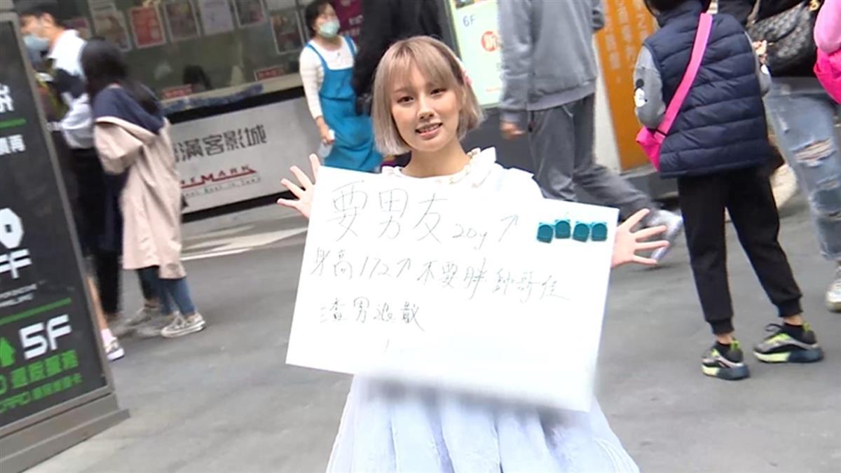 獨/蘿莉女孩街頭徵男友 立牌寫條件吸引民眾圍觀