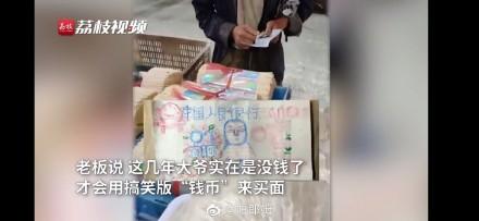 图片来源于东森新闻(photo:EBCTW)