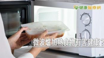 微波爐加熱食物有害健康? 專家教你正確使用