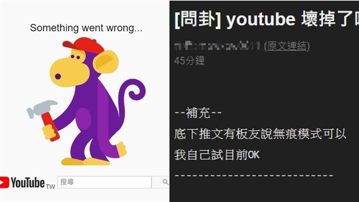 Google全球當機鄉民哀號 Youtube可用這招破解