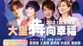 台中跨年大咖卡司公布 台語歌王歌后齊聚開唱