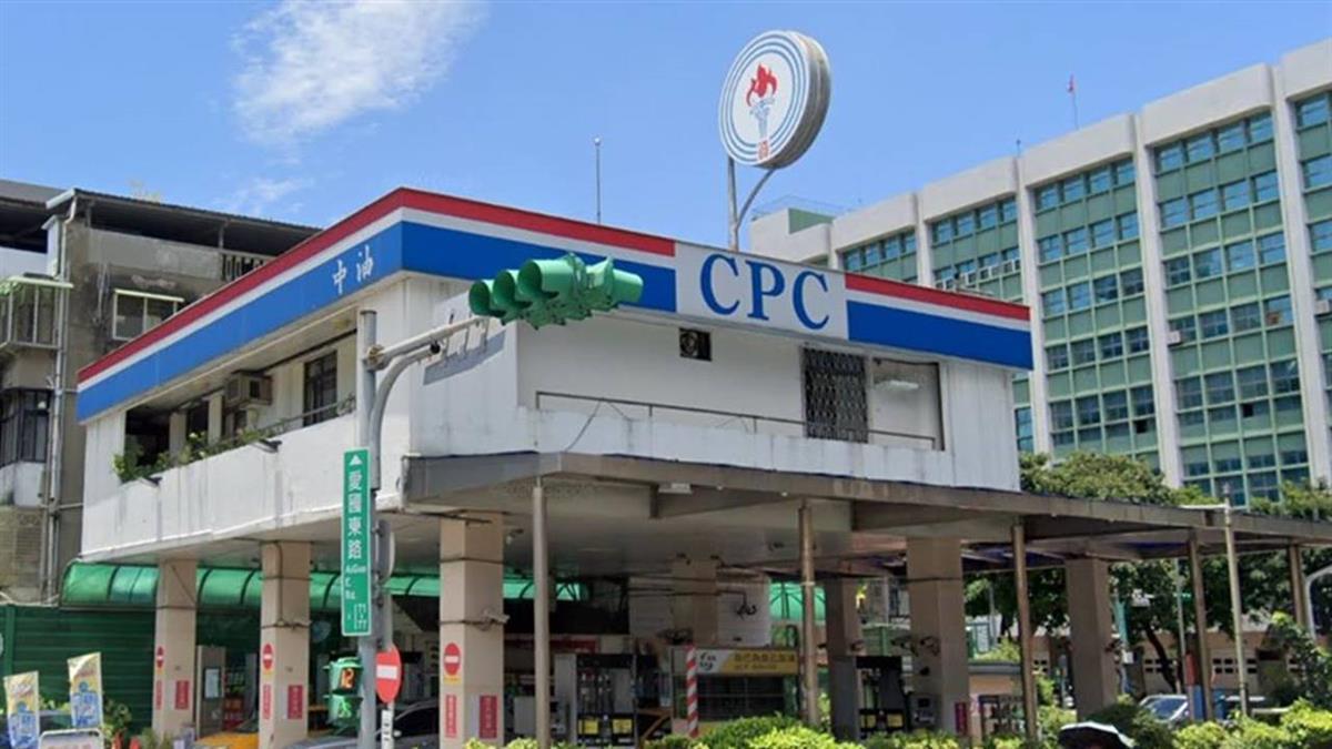 油價下週估漲1.3元 中油擬吸收部分「小漲0.2元」