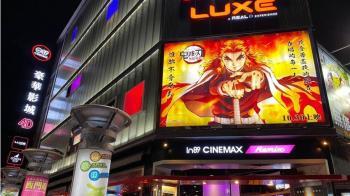 《鬼滅》盜錄太嚴重 日方取消台灣動畫同步上映優待
