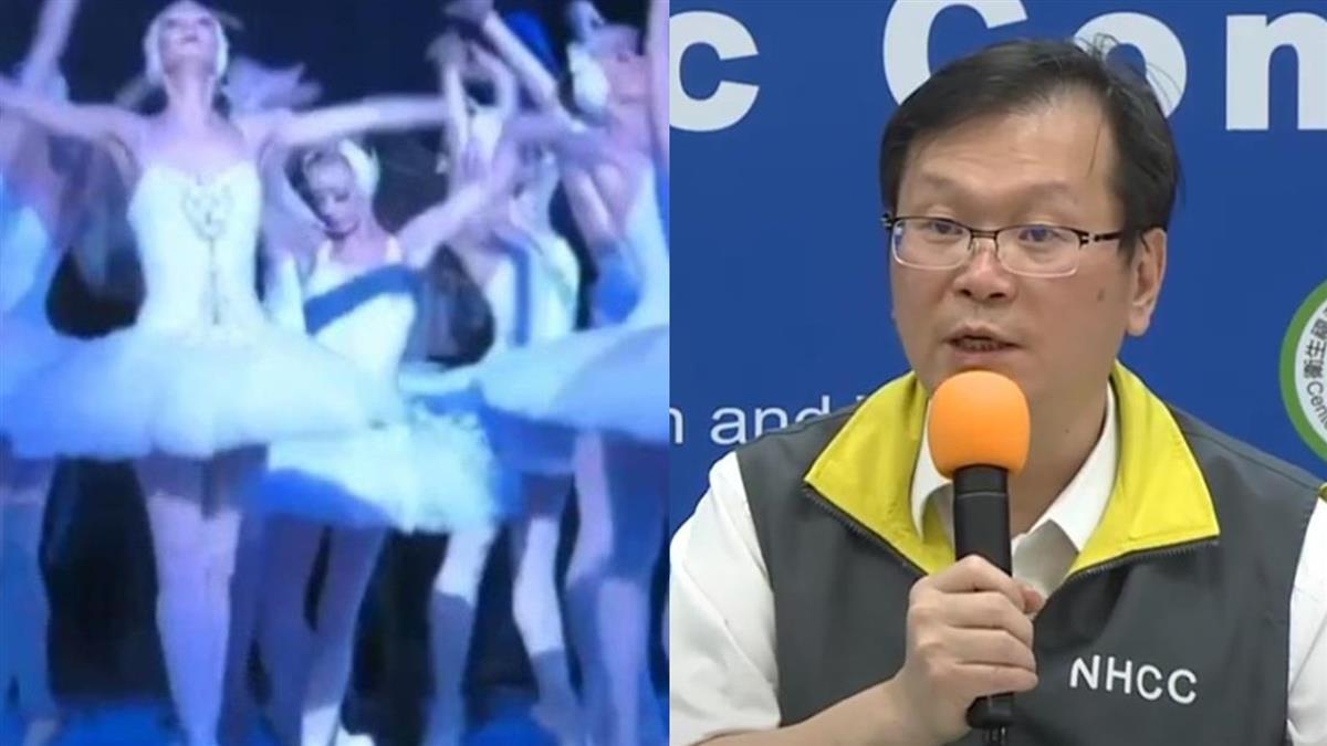 快訊/俄羅斯舞團8人確診 指揮中心:今全數搭機離台