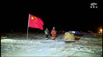 中國嫦娥五號返回器成功降落內蒙古 帶回月球樣本