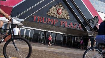 川普舊賭場將被爆破拆除 大西洋城慈善拍賣啟動按鈕「特權」