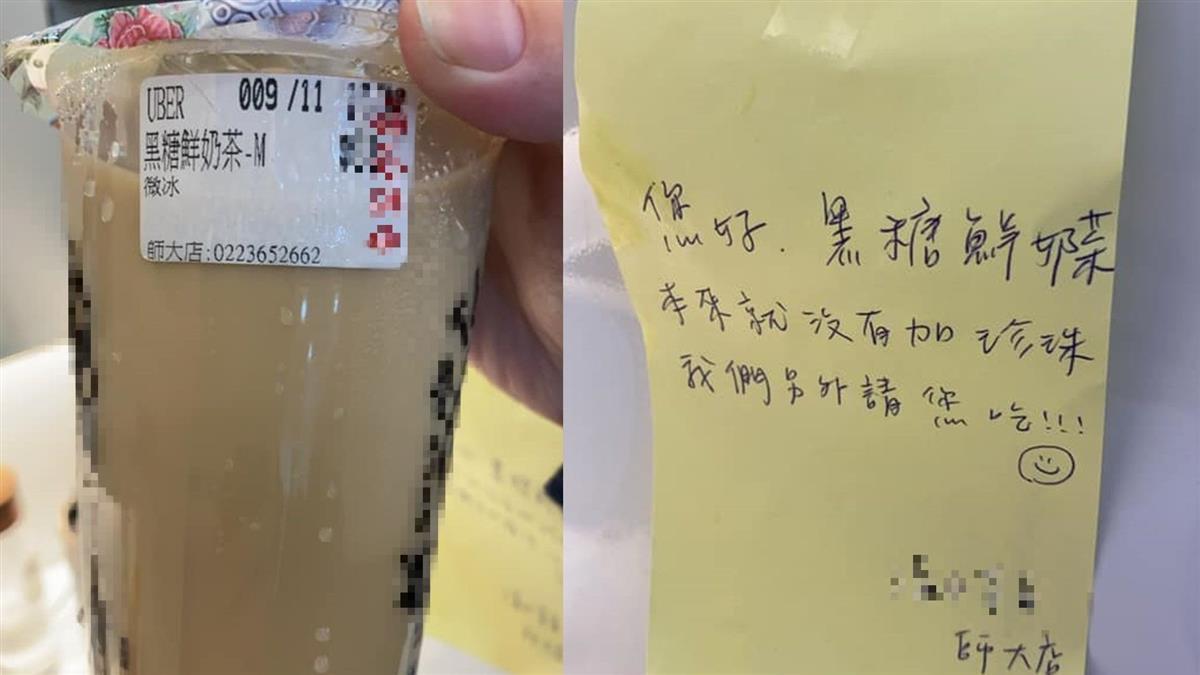 台北妹「備註珍珠少一點」 下秒收店員手寫紙條超展開糗了