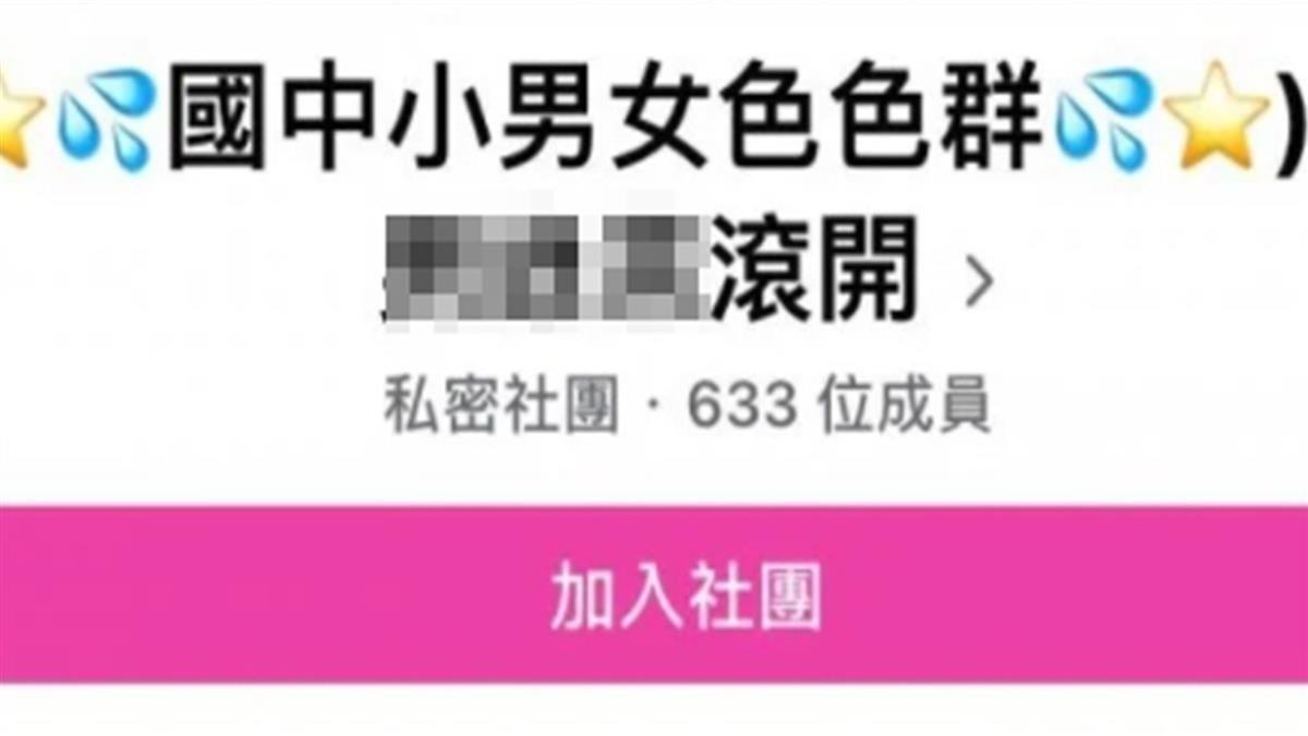 入社先丟裸照!臉書見「國中小色色群」 王婉諭驚喊:台版N號房?
