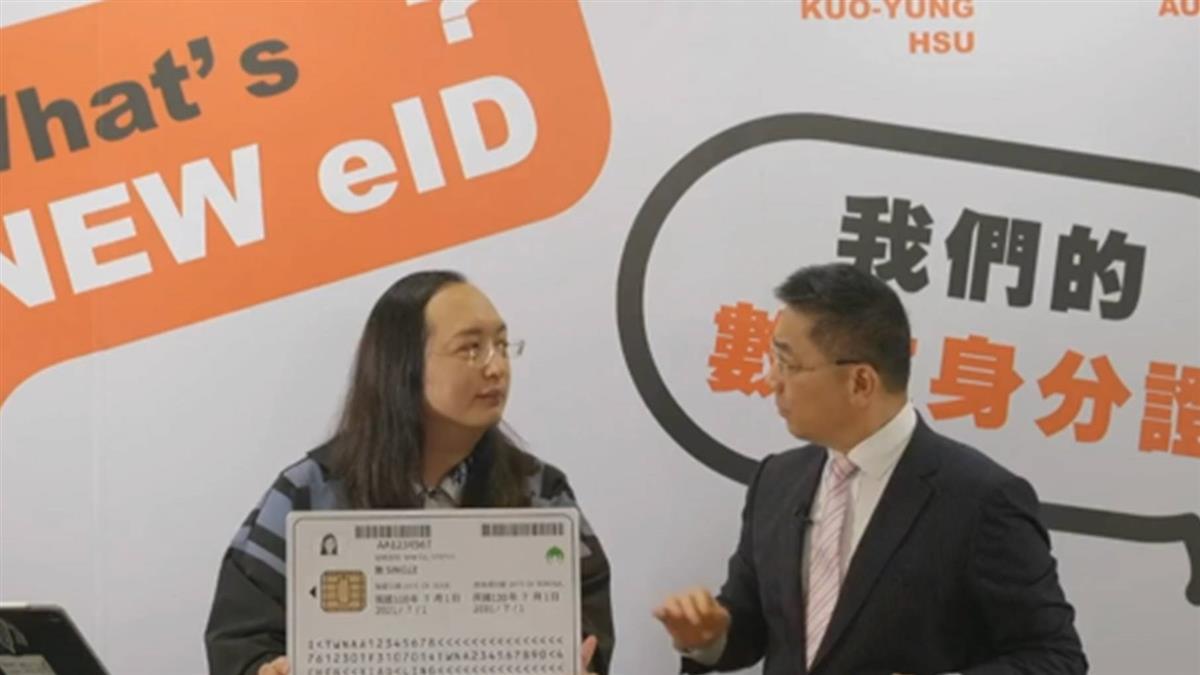 回應數位身分證資安疑慮 唐鳳、徐國勇開直播