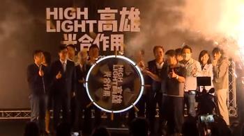 陳其邁點燈 美麗島主燈燈光秀「祈禱光塔」登場