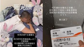 網美爆男友確診「板橋南港趴趴走」 遭檢舉急澄清:開玩笑的
