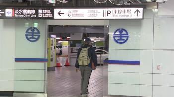 北車站區每日人流50萬 民眾怒為何沒公布