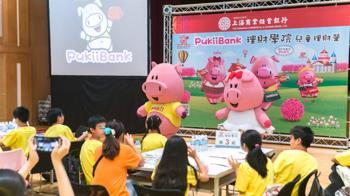理財也要贏在起跑點!「兒童理財營」幫孩子學會魔術存錢法