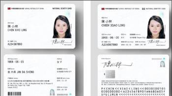 新竹市突宣布暫緩試辦數位身分證 內政部:持續溝通中