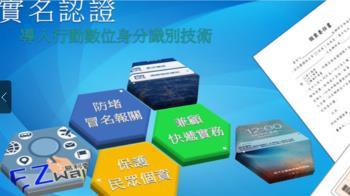 包裹實名認證APP註冊爆發 涵蓋逾6成海購族