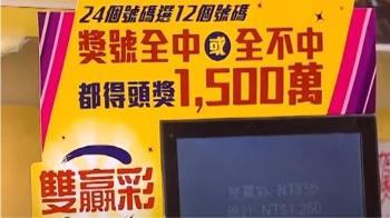 雙贏彩第109310期 頭獎摃龜