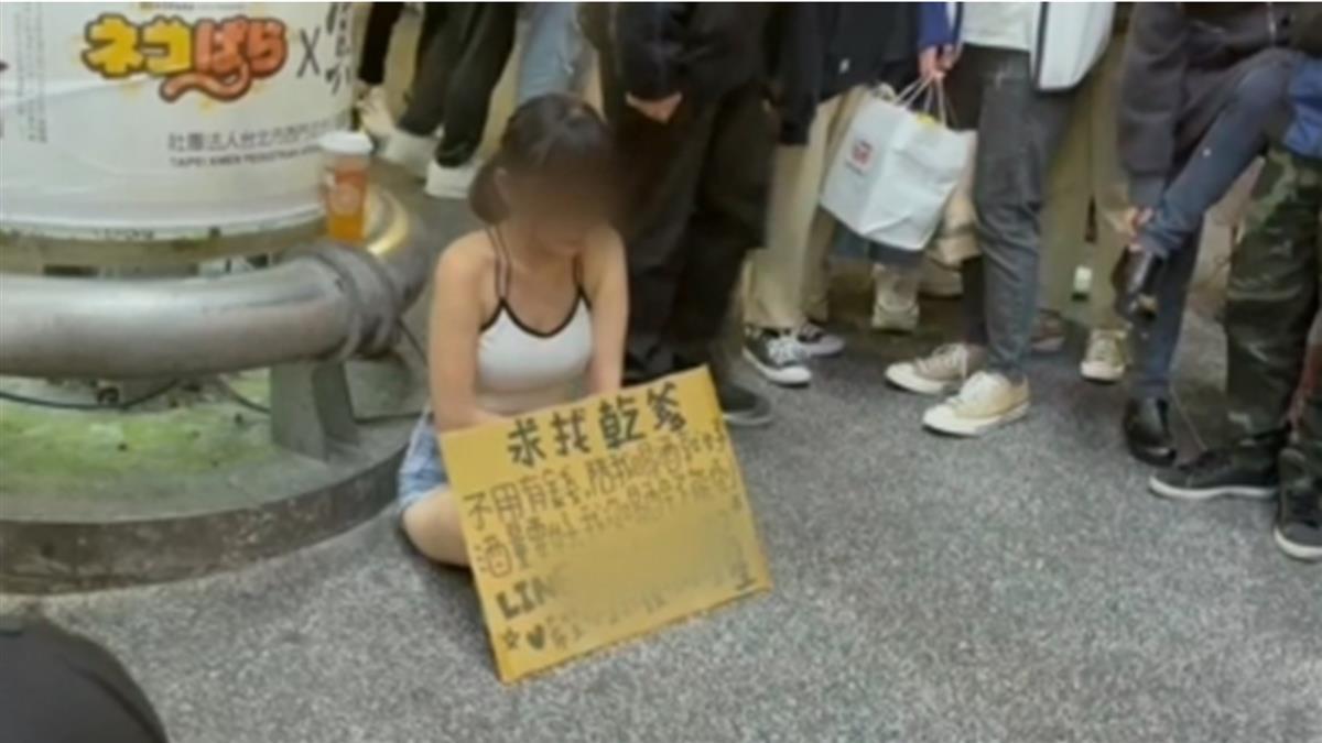 獨/馬尾女孩坐西門街頭 拿紙板「求找乾爹」路人圍觀