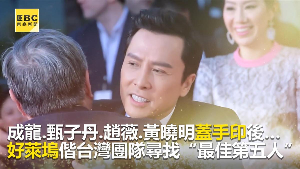 成龍.甄子丹.趙薇.黃曉明「蓋手印」 好萊塢偕台灣團隊尋找「最佳第五人」