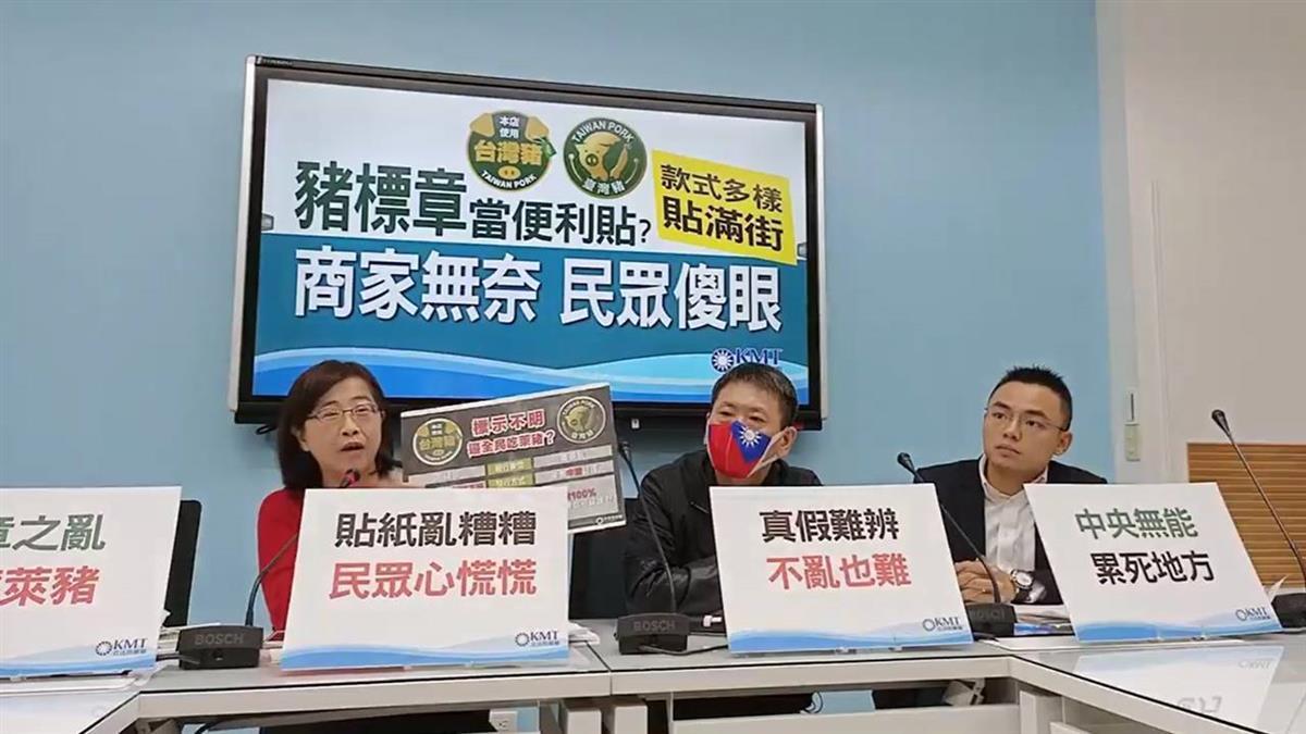 60元可買到「台灣豬貼紙」!藍委痛批:把人民當什麼