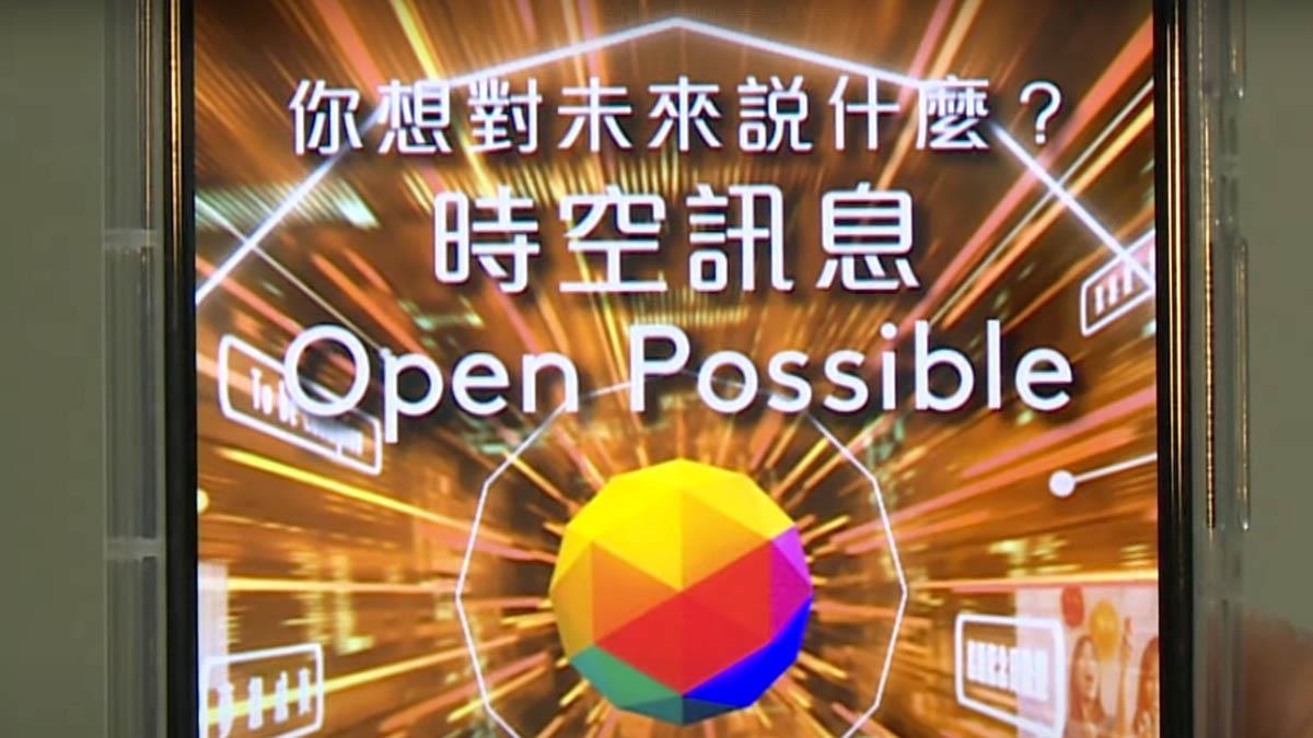 傳時空訊息到5年後 台灣大哥大開啟能所不能