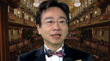 維也納新年音樂會 防疫首度取消觀眾入場