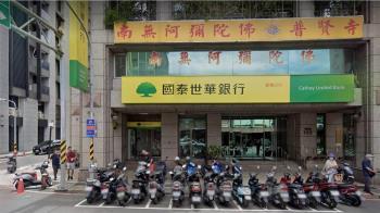 國泰世華爆不肖理專挪用款項 金管會重罰1200萬