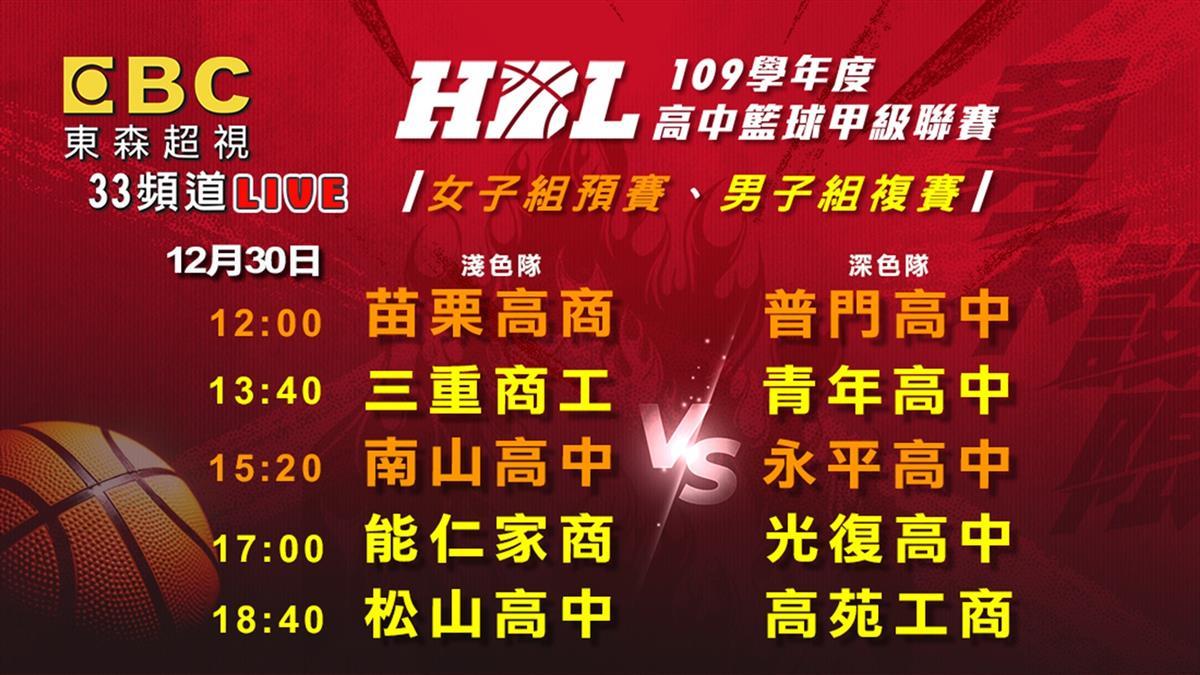HBL女子組預賽華麗登場、男12強續戰 精彩賽事在東森超視