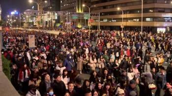 台北市跨年照辦 舞台前管制區限8萬人入場