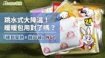 「全台急凍」暖暖包準備 日本專家:放這裡最對位