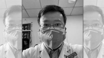 李文亮「吹哨」滿一週年 上萬網友微博緬懷
