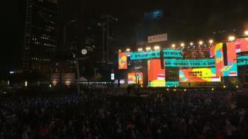 北市跨年晚會落幕 觀眾剩3萬8千人好冷清