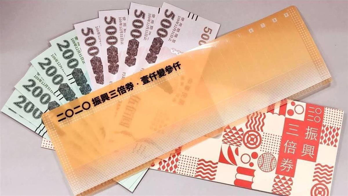 三倍券使用截止 經濟部:2332萬人領取