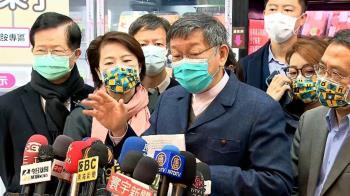 台北跨年爆30名自主管理者趴趴走 柯文哲:該罰就罰