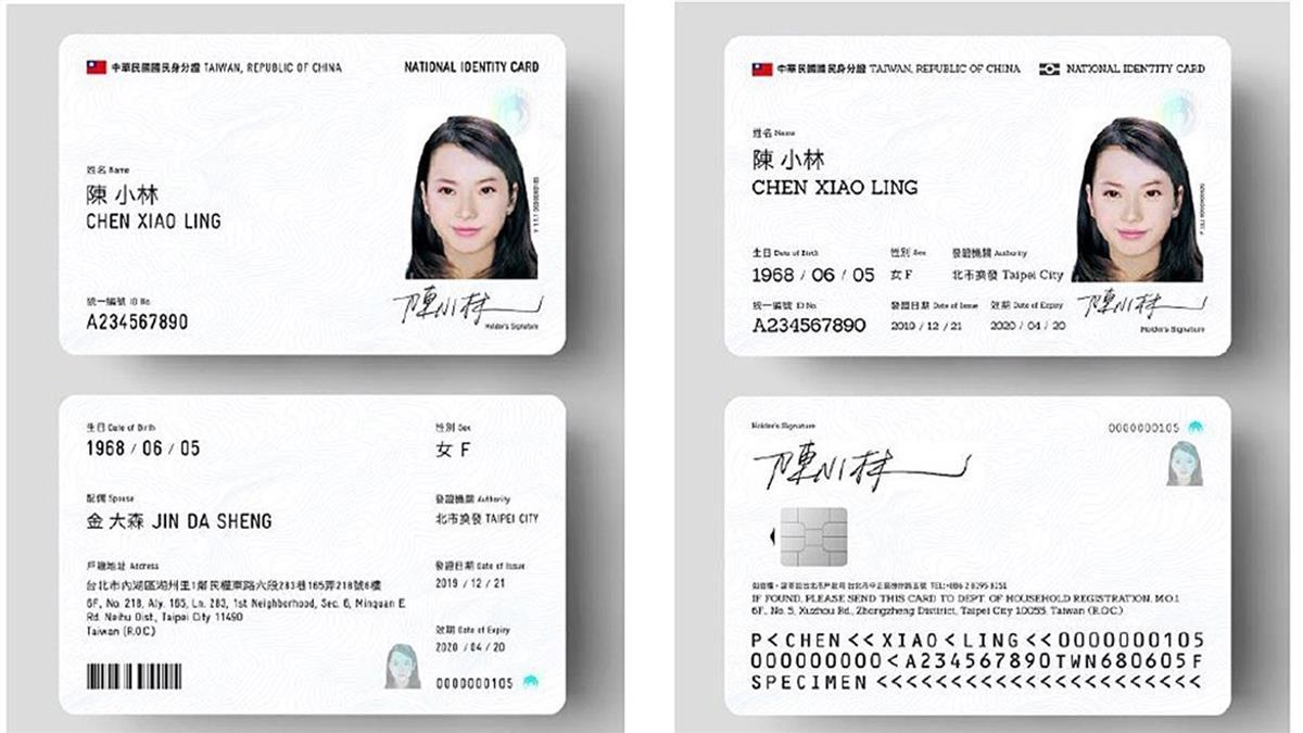 數位身分證推動 政院:時程方式都會重新評估