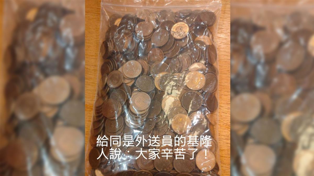 女外送員半夜12度送餐 慘收530枚硬幣...還少10元崩潰