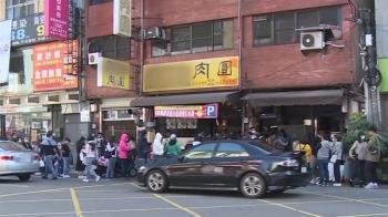 肉圓店元旦排長龍 店家貼標章:都用台灣豬