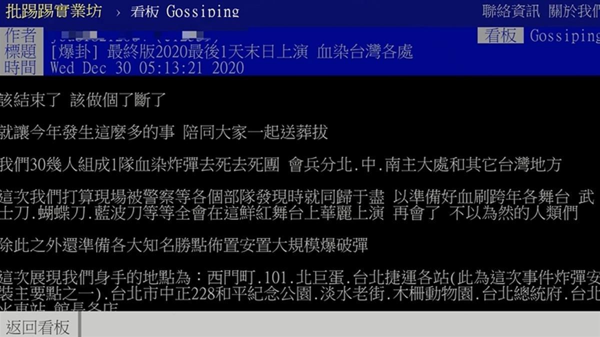 PTT發文稱跨年夜血染全台 刑事局逮到人了